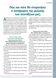 http://somateiosyntaxiouhonoasa.gr/wp-content/uploads/2016/12/TEYXOS-1-3-217x300.jpg
