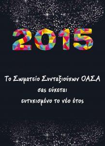 http://somateiosyntaxiouhonoasa.gr/wp-content/uploads/2016/12/TEYXOS-1-8-217x300.jpg