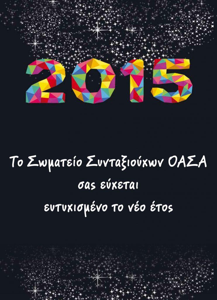 http://somateiosyntaxiouhonoasa.gr/wp-content/uploads/2016/12/TEYXOS-1-8-742x1024.jpg