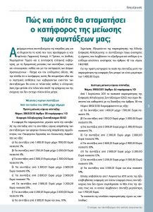 http://somateiosyntaxiouhonoasa.gr/wp-content/uploads/2016/12/TEYXOS-1-page-003-217x300.jpg