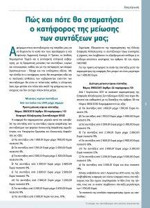 https://somateiosyntaxiouhonoasa.gr/wp-content/uploads/2016/12/TEYXOS-1-page-003-217x300.jpg