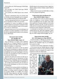 https://somateiosyntaxiouhonoasa.gr/wp-content/uploads/2016/12/TEYXOS-1-page-004-217x300.jpg