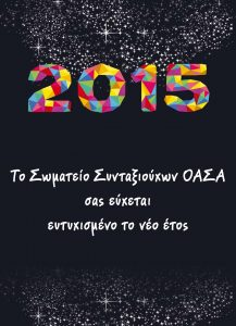 https://somateiosyntaxiouhonoasa.gr/wp-content/uploads/2016/12/TEYXOS-1-page-008-217x300.jpg