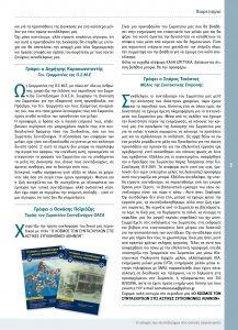 http://somateiosyntaxiouhonoasa.gr/wp-content/uploads/2016/12/TEYXOS-2-05-217x300.jpg