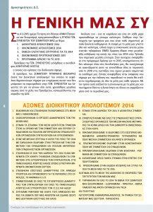 http://somateiosyntaxiouhonoasa.gr/wp-content/uploads/2016/12/TEYXOS-2-06-217x300.jpg