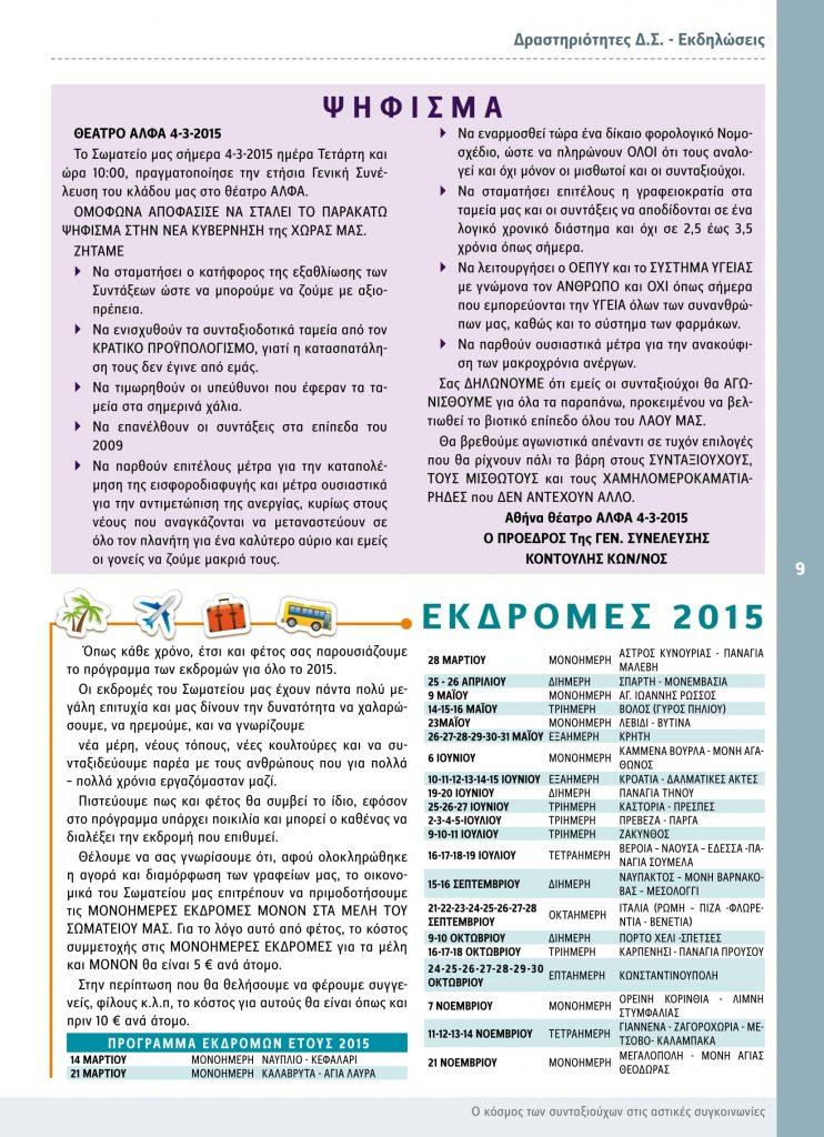 http://somateiosyntaxiouhonoasa.gr/wp-content/uploads/2016/12/TEYXOS-2-09-742x1024.jpg