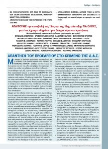 http://somateiosyntaxiouhonoasa.gr/wp-content/uploads/2016/12/TEYXOS-2-11-217x300.jpg