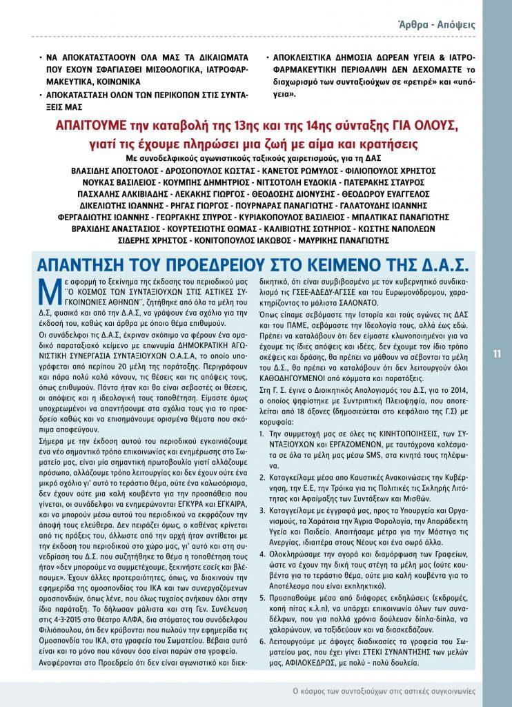 http://somateiosyntaxiouhonoasa.gr/wp-content/uploads/2016/12/TEYXOS-2-11-742x1024.jpg