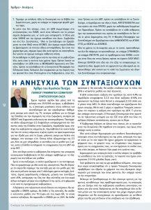 http://somateiosyntaxiouhonoasa.gr/wp-content/uploads/2016/12/TEYXOS-2-12-217x300.jpg