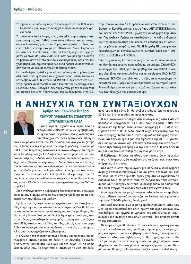http://somateiosyntaxiouhonoasa.gr/wp-content/uploads/2016/12/TEYXOS-2-12-742x1024.jpg
