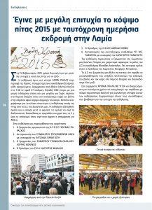 http://somateiosyntaxiouhonoasa.gr/wp-content/uploads/2016/12/TEYXOS-2-14-217x300.jpg