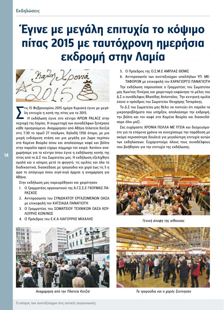 http://somateiosyntaxiouhonoasa.gr/wp-content/uploads/2016/12/TEYXOS-2-14-742x1024.jpg