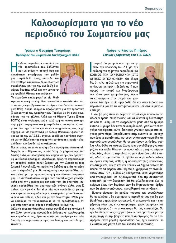 https://somateiosyntaxiouhonoasa.gr/wp-content/uploads/2016/12/TEYXOS-2-page-003-741x1024.jpg