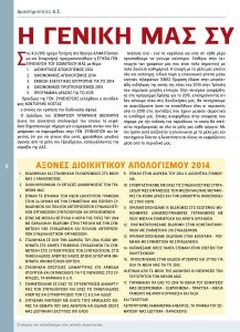 https://somateiosyntaxiouhonoasa.gr/wp-content/uploads/2016/12/TEYXOS-2-page-006-217x300.jpg