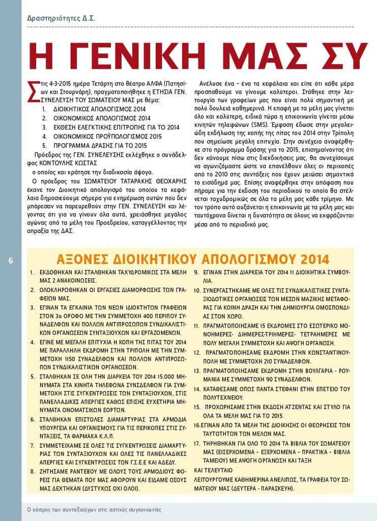 http://somateiosyntaxiouhonoasa.gr/wp-content/uploads/2016/12/TEYXOS-2-page-006-741x1024.jpg