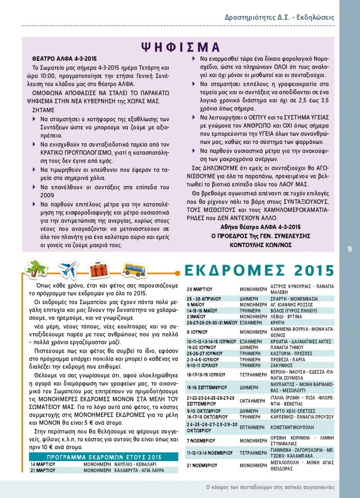 http://somateiosyntaxiouhonoasa.gr/wp-content/uploads/2016/12/TEYXOS-2-page-009-741x1024.jpg