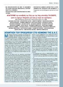 https://somateiosyntaxiouhonoasa.gr/wp-content/uploads/2016/12/TEYXOS-2-page-011-217x300.jpg