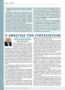 http://somateiosyntaxiouhonoasa.gr/wp-content/uploads/2016/12/TEYXOS-2-page-012-217x300.jpg