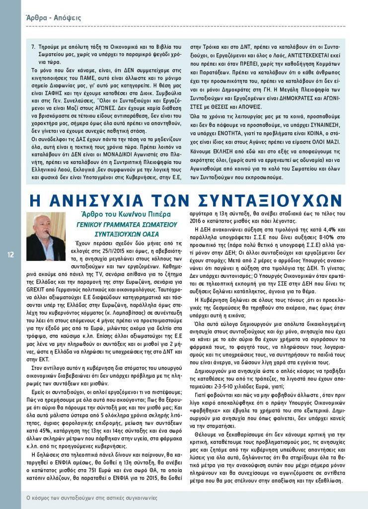http://somateiosyntaxiouhonoasa.gr/wp-content/uploads/2016/12/TEYXOS-2-page-012-741x1024.jpg