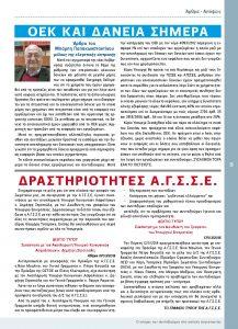 https://somateiosyntaxiouhonoasa.gr/wp-content/uploads/2016/12/TEYXOS-2-page-013-217x300.jpg