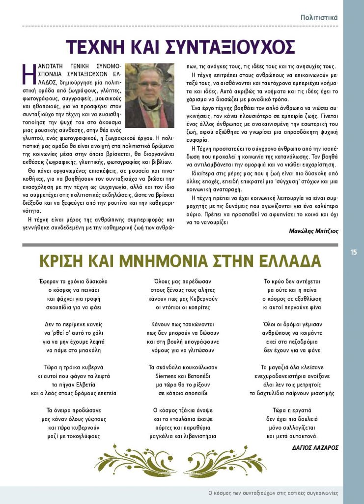 http://somateiosyntaxiouhonoasa.gr/wp-content/uploads/2016/12/TEYXOS-2-page-015-741x1024.jpg