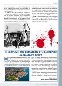 http://somateiosyntaxiouhonoasa.gr/wp-content/uploads/2016/12/TEYXOS-3-05-217x300.jpg
