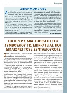 http://somateiosyntaxiouhonoasa.gr/wp-content/uploads/2016/12/TEYXOS-3-07-217x300.jpg