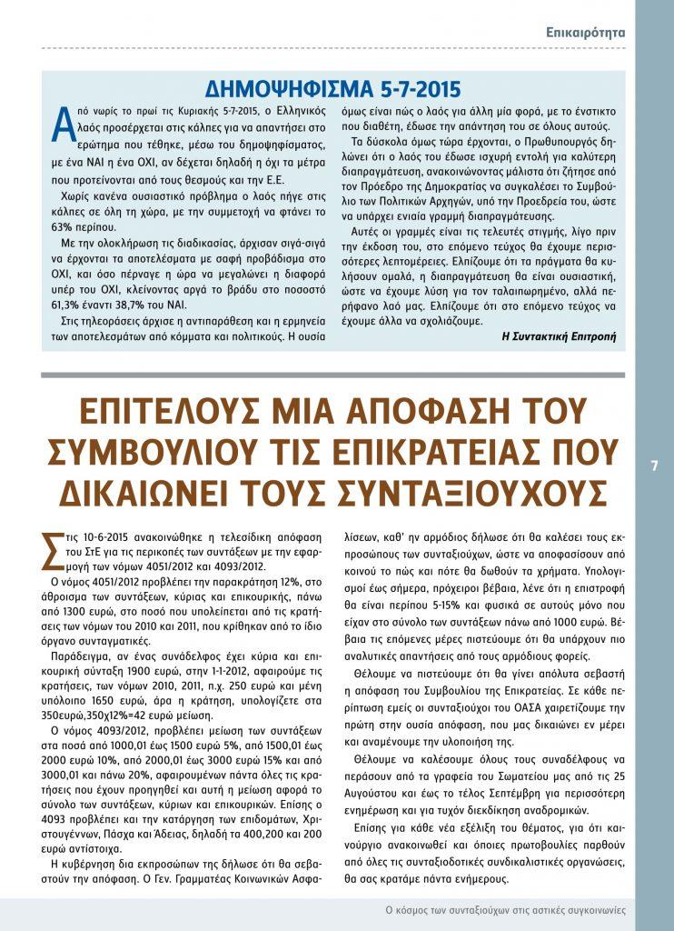 http://somateiosyntaxiouhonoasa.gr/wp-content/uploads/2016/12/TEYXOS-3-07-742x1024.jpg