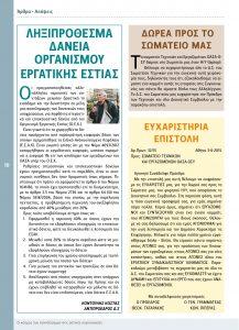 http://somateiosyntaxiouhonoasa.gr/wp-content/uploads/2016/12/TEYXOS-3-10-217x300.jpg