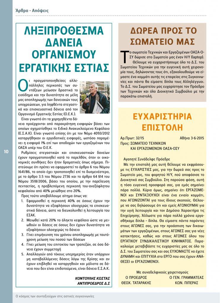 http://somateiosyntaxiouhonoasa.gr/wp-content/uploads/2016/12/TEYXOS-3-10-742x1024.jpg