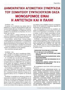 http://somateiosyntaxiouhonoasa.gr/wp-content/uploads/2016/12/TEYXOS-3-11-217x300.jpg