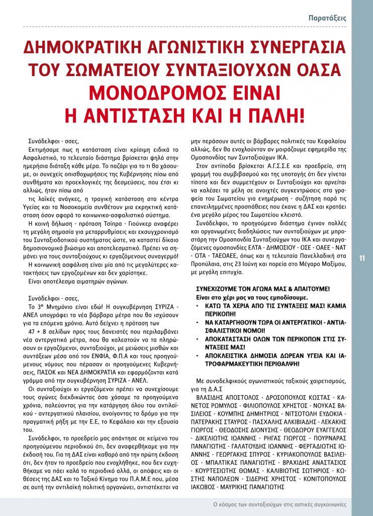https://somateiosyntaxiouhonoasa.gr/wp-content/uploads/2016/12/TEYXOS-3-11-742x1024.jpg
