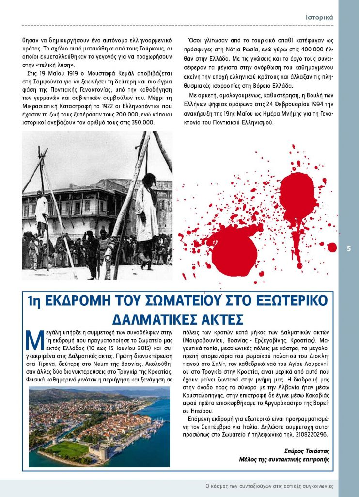 https://somateiosyntaxiouhonoasa.gr/wp-content/uploads/2016/12/TEYXOS-3-page-005-741x1024.jpg