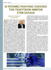 https://somateiosyntaxiouhonoasa.gr/wp-content/uploads/2016/12/TEYXOS-3-page-006-217x300.jpg