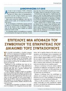 https://somateiosyntaxiouhonoasa.gr/wp-content/uploads/2016/12/TEYXOS-3-page-007-217x300.jpg