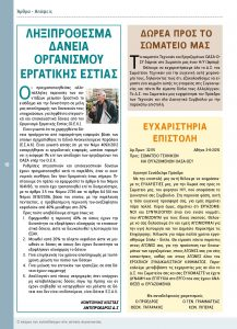 https://somateiosyntaxiouhonoasa.gr/wp-content/uploads/2016/12/TEYXOS-3-page-010-217x300.jpg