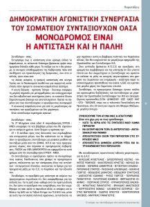 https://somateiosyntaxiouhonoasa.gr/wp-content/uploads/2016/12/TEYXOS-3-page-011-217x300.jpg