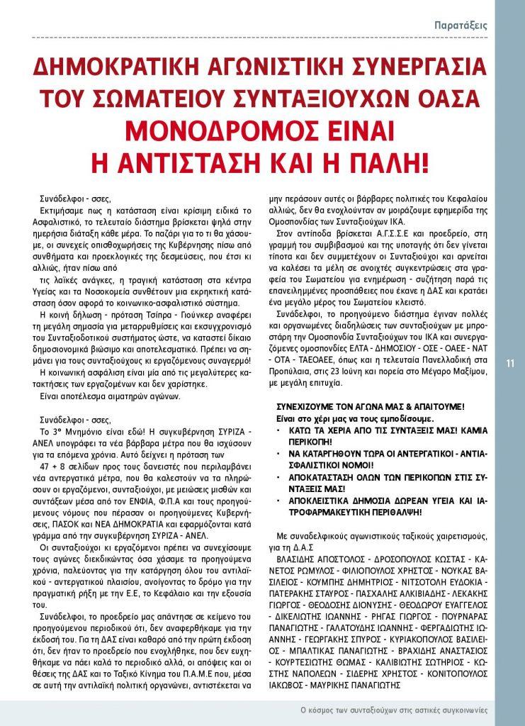https://somateiosyntaxiouhonoasa.gr/wp-content/uploads/2016/12/TEYXOS-3-page-011-741x1024.jpg
