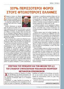 https://somateiosyntaxiouhonoasa.gr/wp-content/uploads/2016/12/TEYXOS-3-page-013-217x300.jpg