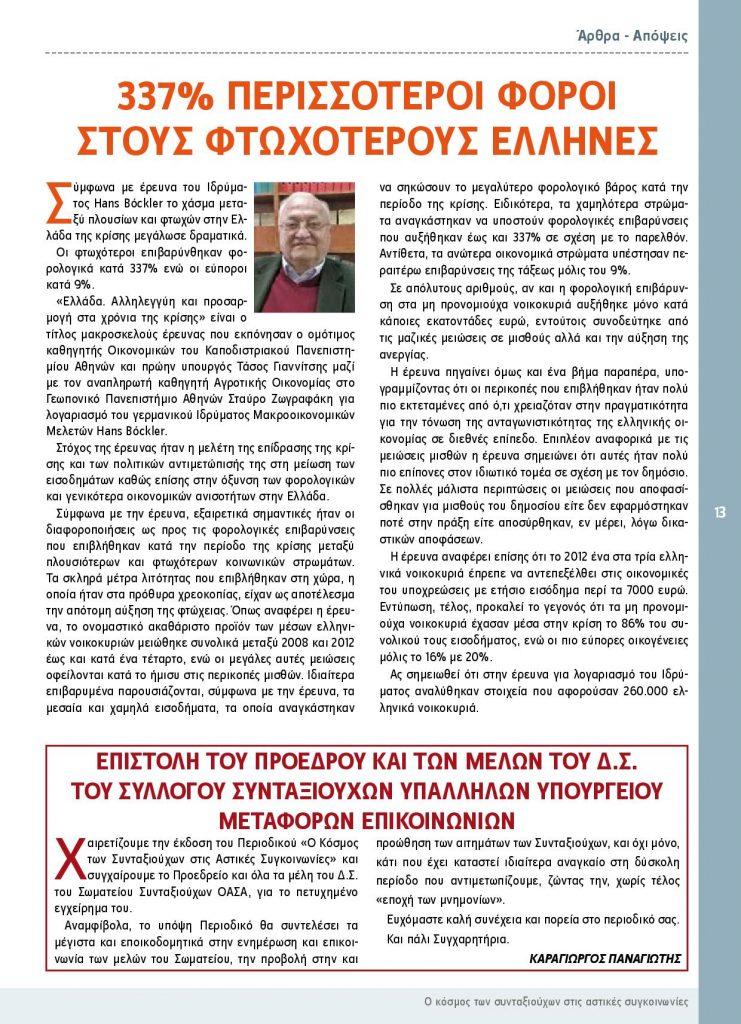 https://somateiosyntaxiouhonoasa.gr/wp-content/uploads/2016/12/TEYXOS-3-page-013-741x1024.jpg