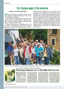 https://somateiosyntaxiouhonoasa.gr/wp-content/uploads/2016/12/TEYXOS-3-page-014-217x300.jpg