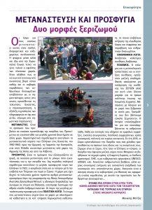 http://somateiosyntaxiouhonoasa.gr/wp-content/uploads/2016/12/TEYXOS-4-03-217x300.jpg