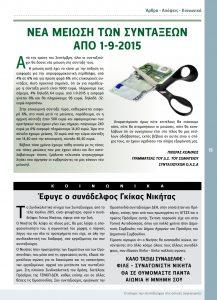 http://somateiosyntaxiouhonoasa.gr/wp-content/uploads/2016/12/TEYXOS-4-15-217x300.jpg