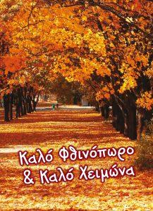 http://somateiosyntaxiouhonoasa.gr/wp-content/uploads/2016/12/TEYXOS-4-16-217x300.jpg