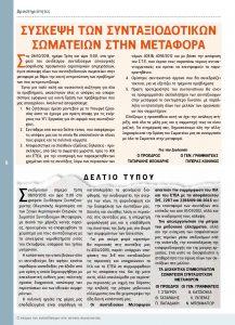 https://somateiosyntaxiouhonoasa.gr/wp-content/uploads/2016/12/TEYXOS-4-page-006-217x300.jpg