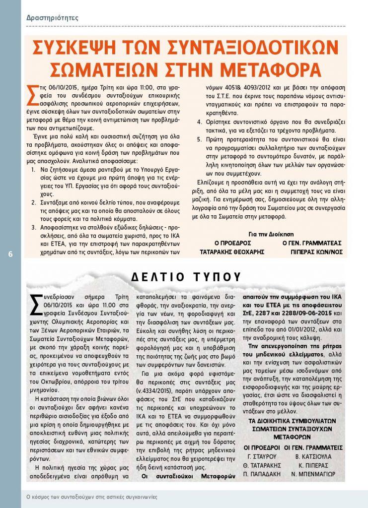 https://somateiosyntaxiouhonoasa.gr/wp-content/uploads/2016/12/TEYXOS-4-page-006-741x1024.jpg