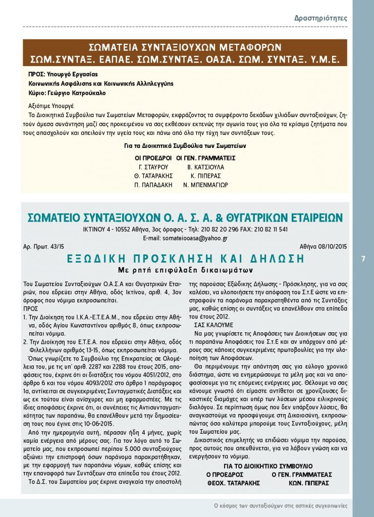 https://somateiosyntaxiouhonoasa.gr/wp-content/uploads/2016/12/TEYXOS-4-page-007-741x1024.jpg