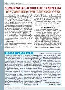 https://somateiosyntaxiouhonoasa.gr/wp-content/uploads/2016/12/TEYXOS-4-page-012-217x300.jpg
