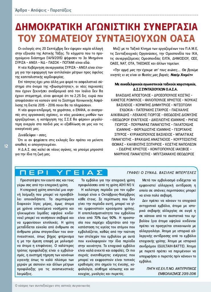 https://somateiosyntaxiouhonoasa.gr/wp-content/uploads/2016/12/TEYXOS-4-page-012-741x1024.jpg