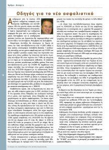 https://somateiosyntaxiouhonoasa.gr/wp-content/uploads/2016/12/TEYXOS-4-page-014-217x300.jpg